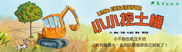 小小挖土機