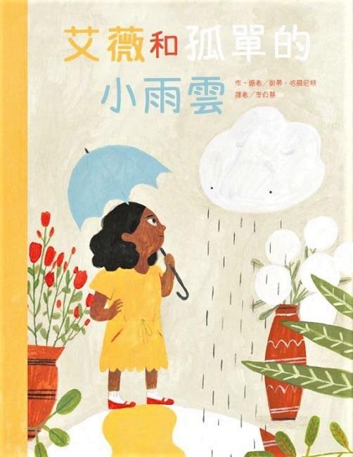 艾薇和孤單的小雨雲