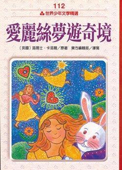 愛麗絲夢遊奇境