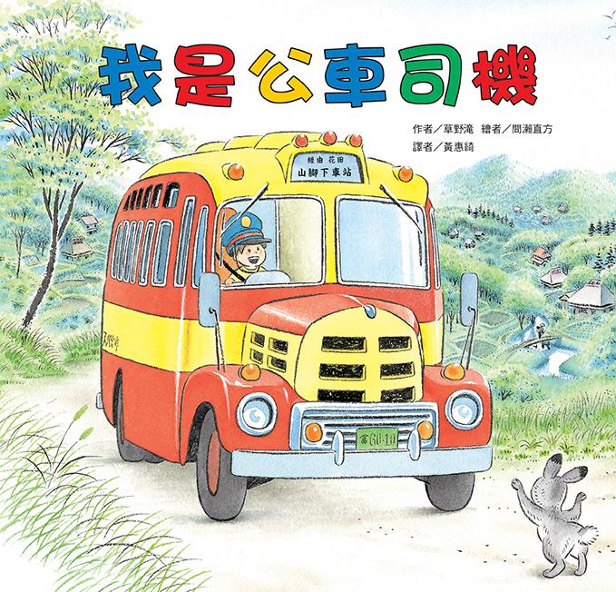 我是公車司機