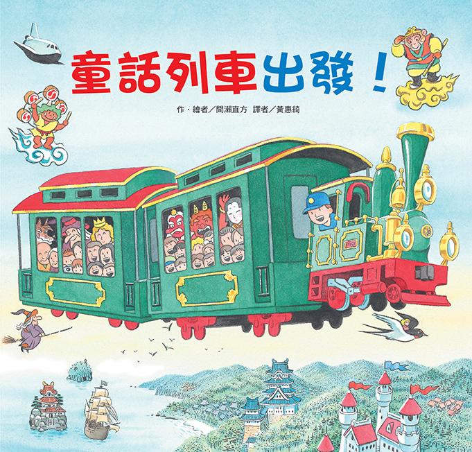 童話列車出發 !