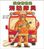 我的爸爸是消防隊員
