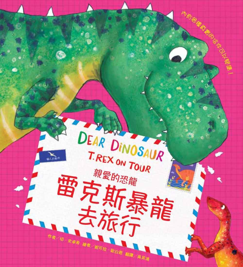 親愛的恐龍-雷克斯暴龍去旅行