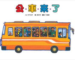 公車來了!