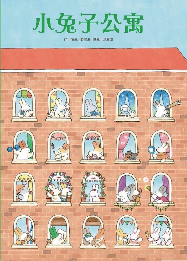 小兔子公寓