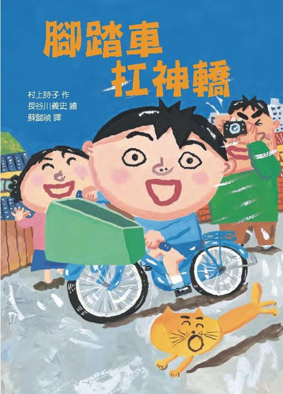 腳踏車扛神轎