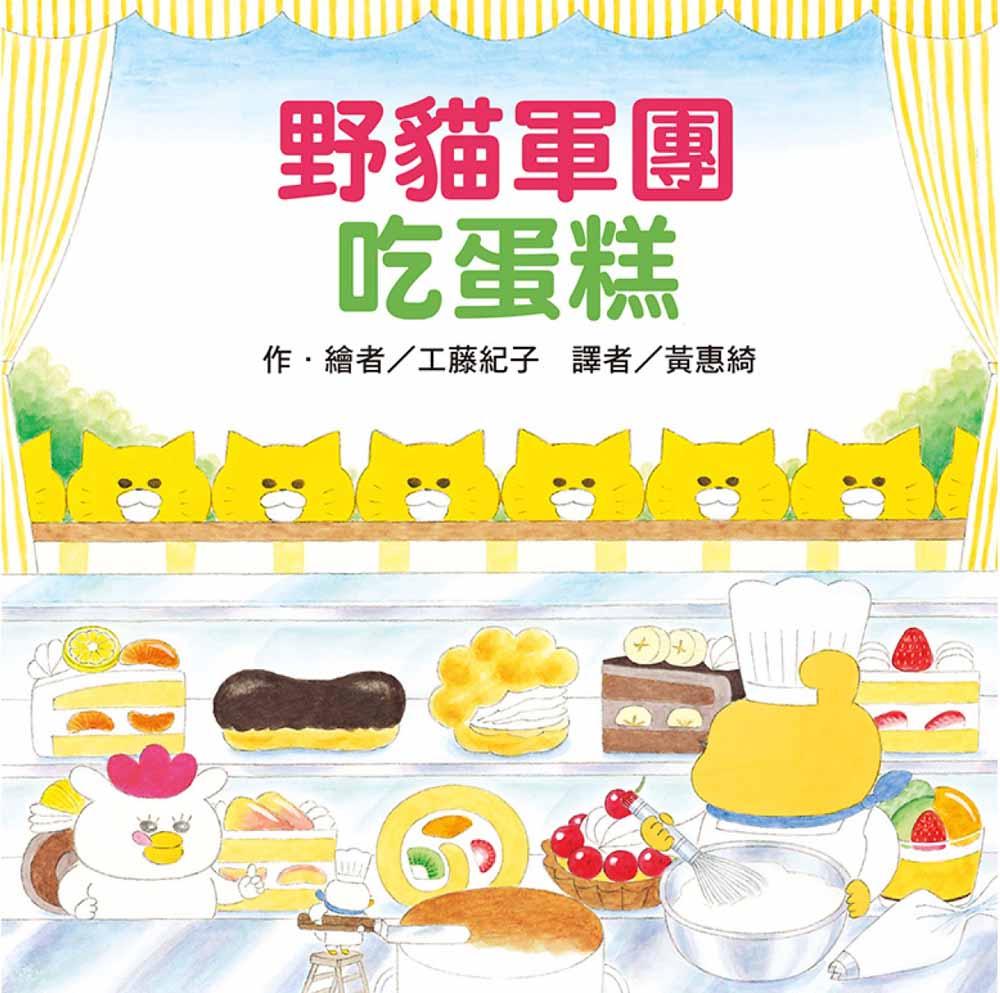 野貓軍團吃蛋糕