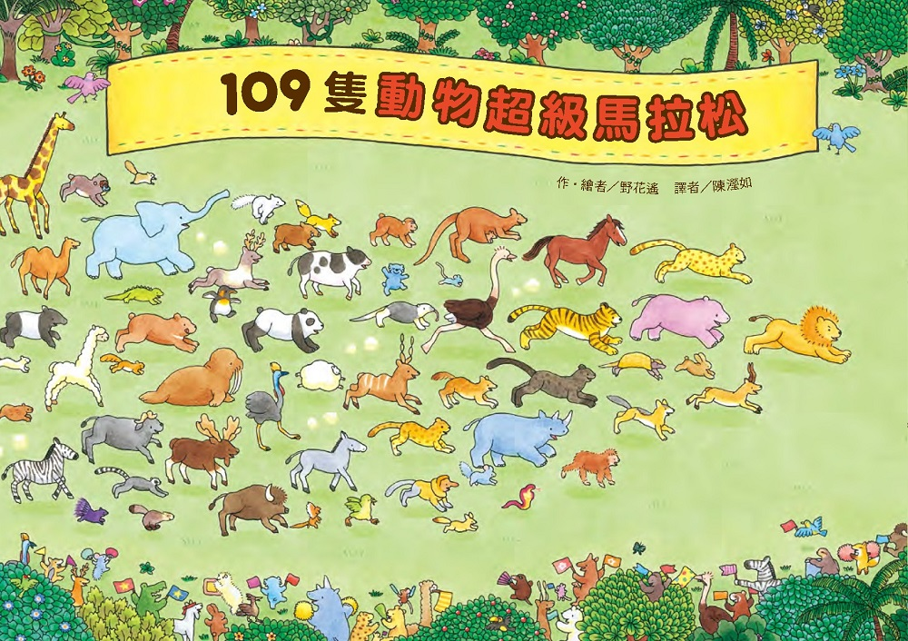 《109隻動物超級馬拉松》學習單