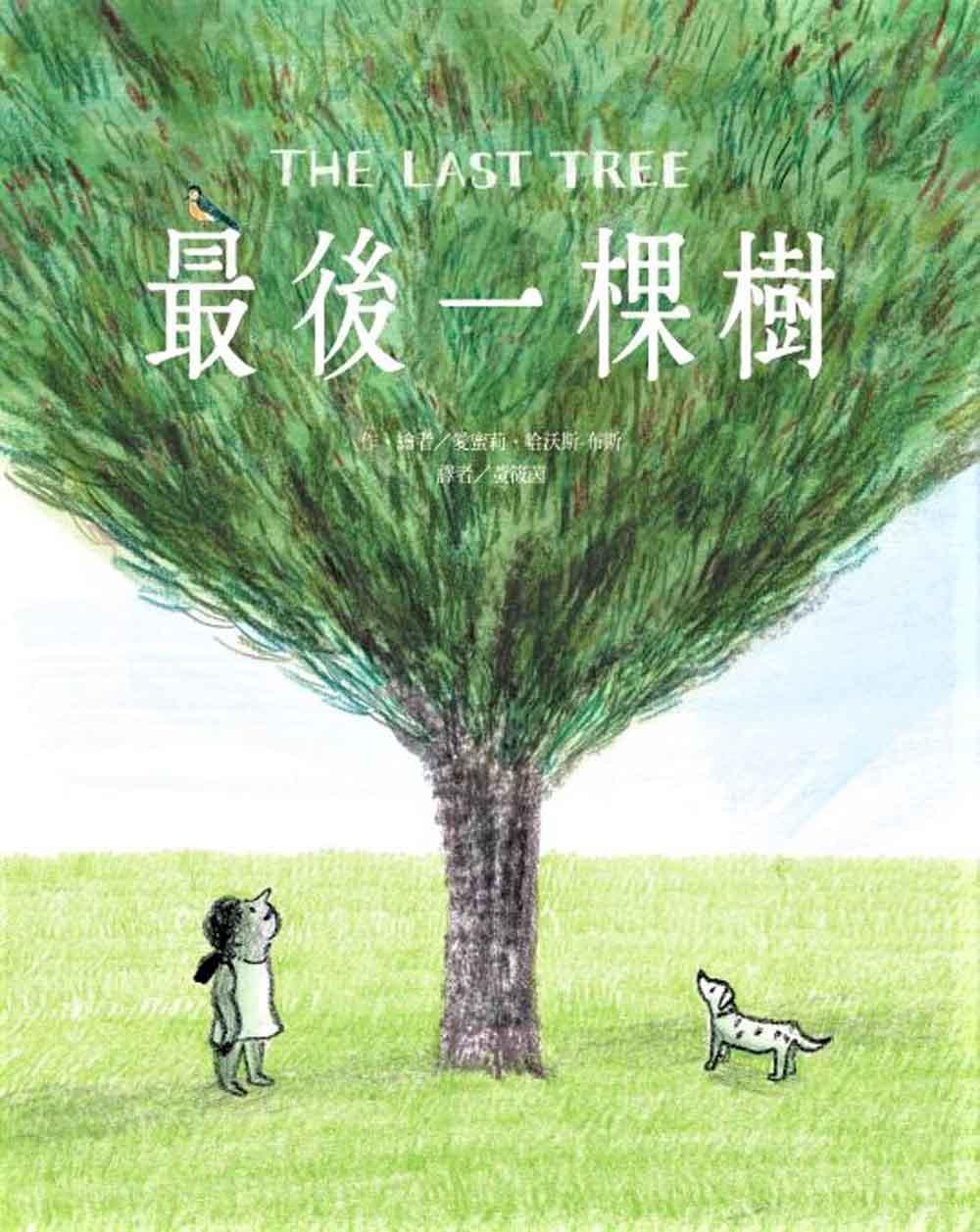 最後一棵樹
