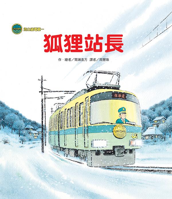 海山線電車-狐狸站長