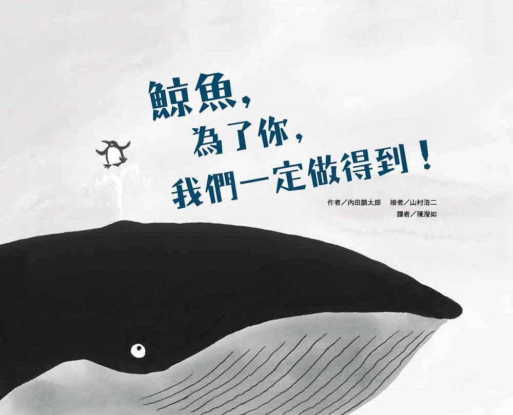 《鯨魚,為了你,我們一定做得到!》