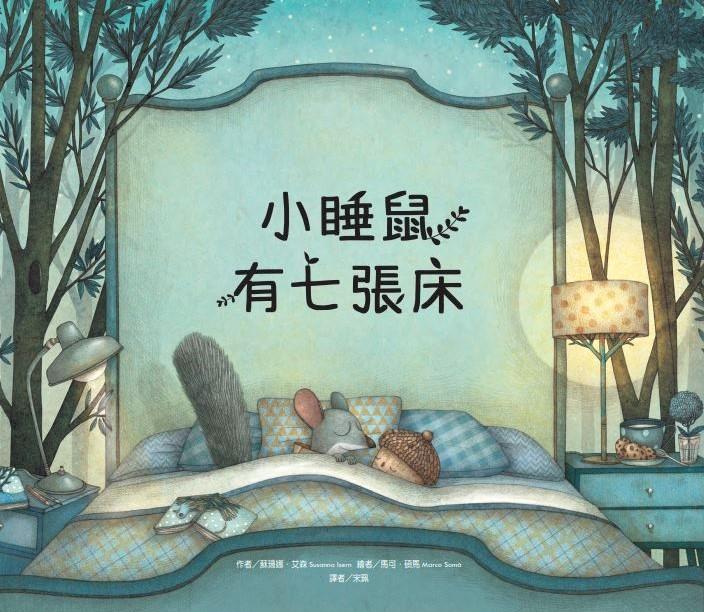 小睡鼠有七張床