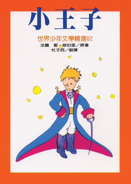 東方出版社 - 小王子