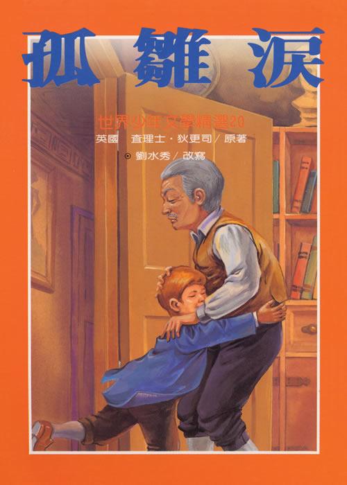 孤雛淚@週刊青少年 PChome 個人新聞台