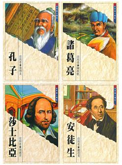 世界偉人傳記精選《文學思想家》