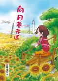 向日葵花園─找到實現幸福的方法