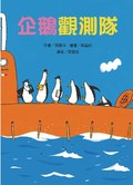 企鵝觀測隊