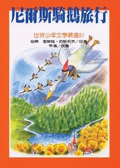 尼爾斯騎鵝旅行
