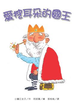 愛挖耳朵的國王