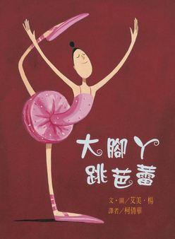 大腳ㄚ跳芭蕾(二版)
