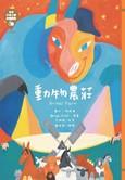 世界少年文學必讀經典60-動物農莊