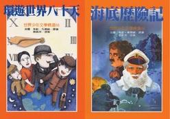 世界歷險記(2冊合輯)