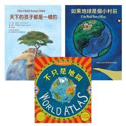 發現地球村(3冊)
