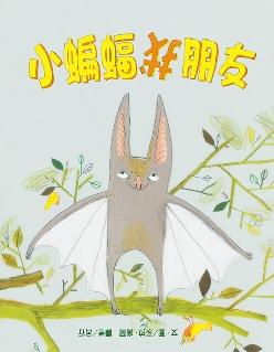 小蝙蝠找朋友