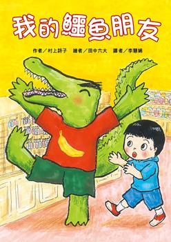 我的鱷魚朋友