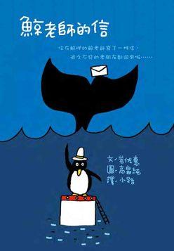 鯨老師的信(二版)