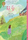 世界少年文學必讀經典60-簡愛