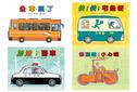 公車來了+快!快!宅急便+加油!警車+修馬路!小心喔