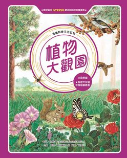 漫畫科學生活百科(12):植物大觀園(全新版)