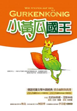 小黃瓜國王