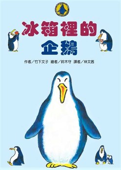 冰箱裡的企鵝 (二版)