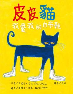 皮皮貓—我愛我的白布鞋