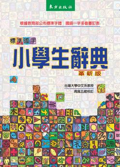 標準國字小學生辭典(革新版)