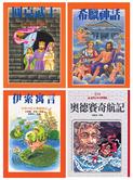 世界少年文學精選 《神話故事》