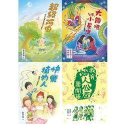 陽光少年遊合輯Ⅲ(4冊)