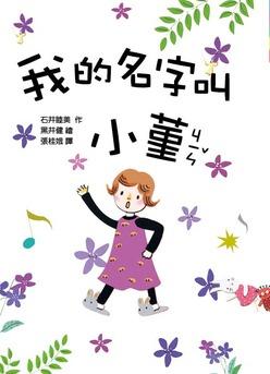 我的名字叫小菫