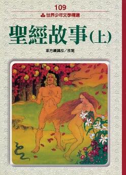 聖經故事(上)