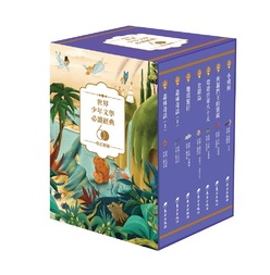 世界少年文學必讀經典60-奇幻冒險精選