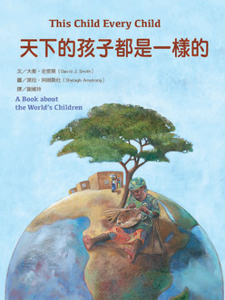 天下的孩子都是一樣的一本關心全球兒童的書