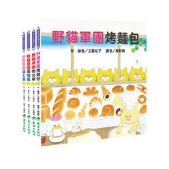 野貓軍團大進擊套書(4冊)