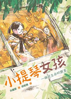 小提琴女孩 ──擁抱生命的樂章