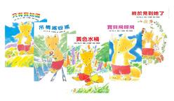 小狐狸系列(5冊)