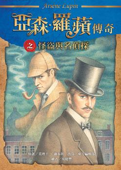 怪盜與名偵探