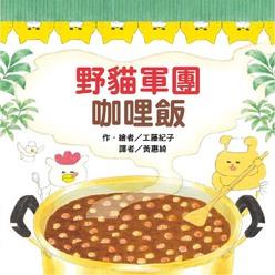 野貓軍團咖哩飯