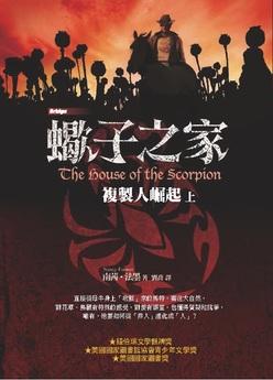 蠍子之家──複製人崛起(上)