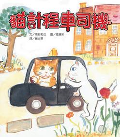 貓計程車司機
